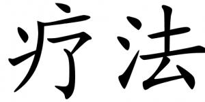 chinese_symbols_for_shiatsu